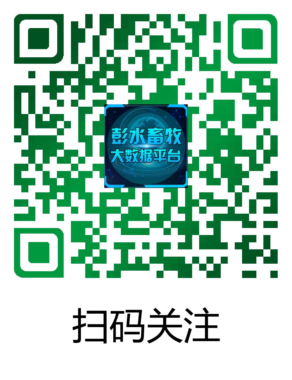 重庆数锋科技开发建设的畜牧生产溯源大数据平台在彭水县建成投用